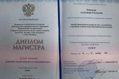 Александра Конюхова йога йогатерапия петербург тот
