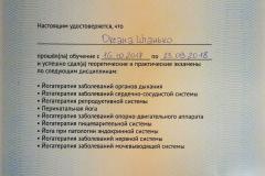 sertifikat Копия