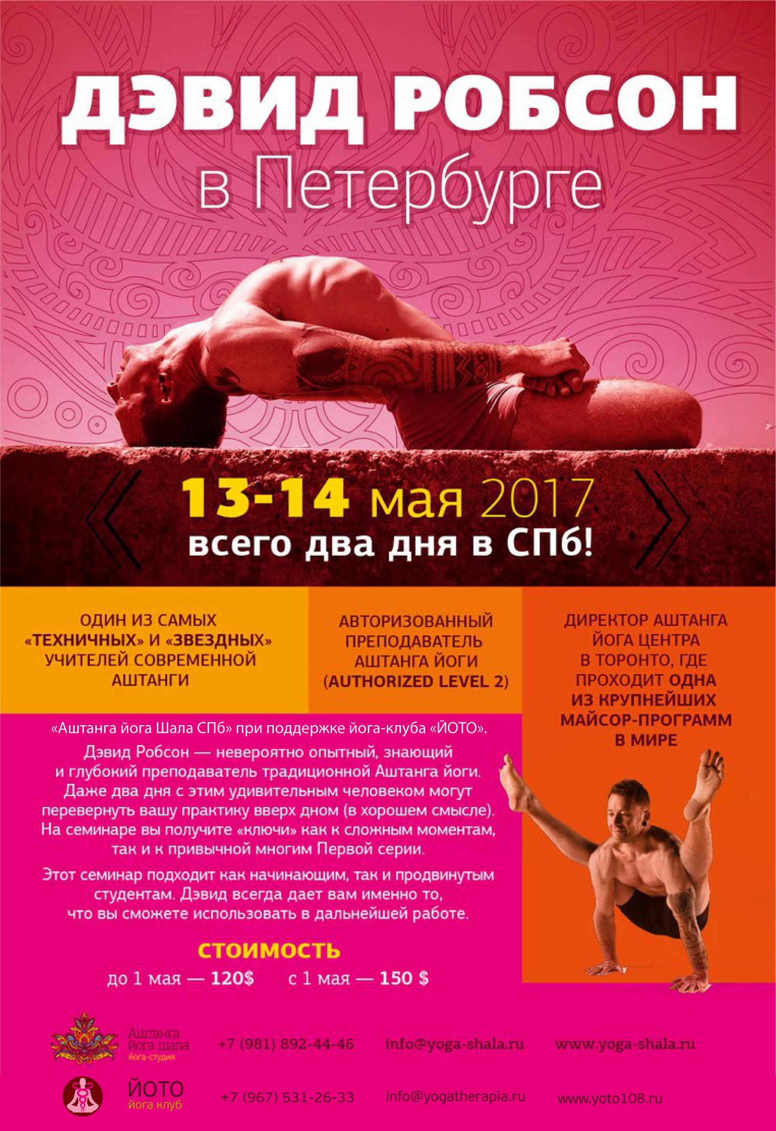 Аштанга-йога в СПб