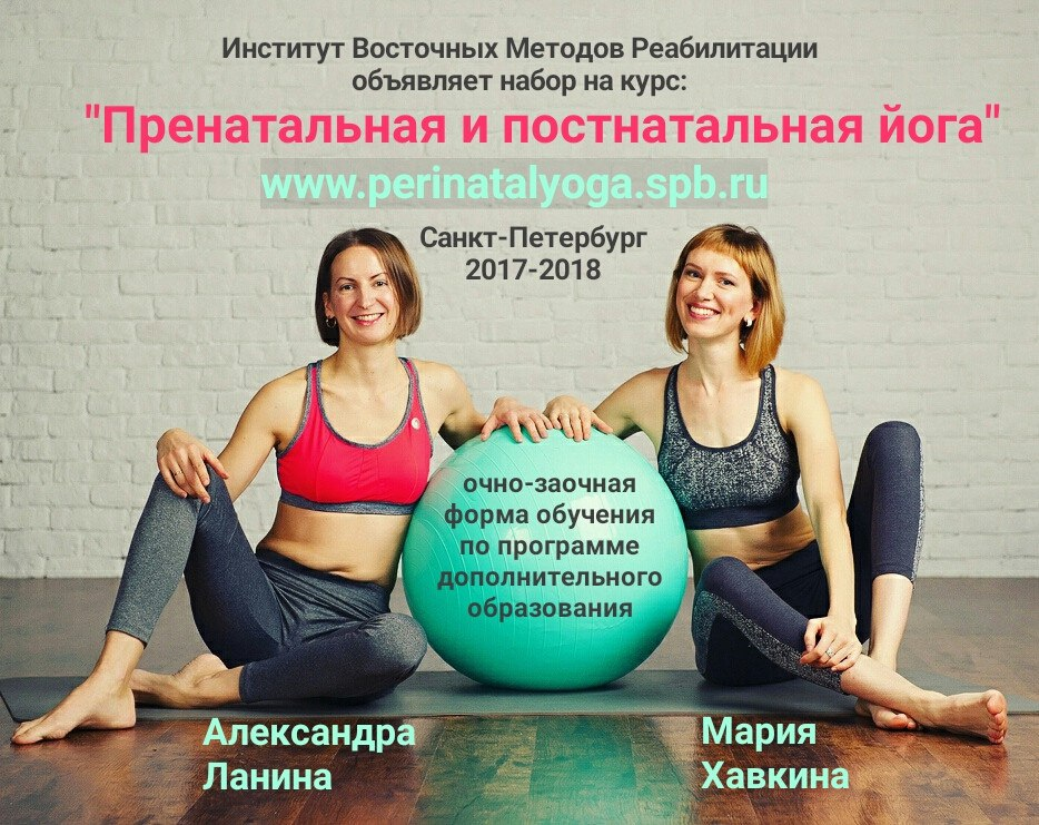 Курс по йоге для беременных в СПб