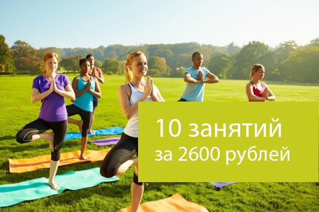 Летняя йога акция в йога центре ЙОТО