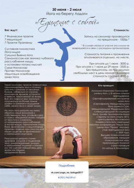 Йога на Ладоге
