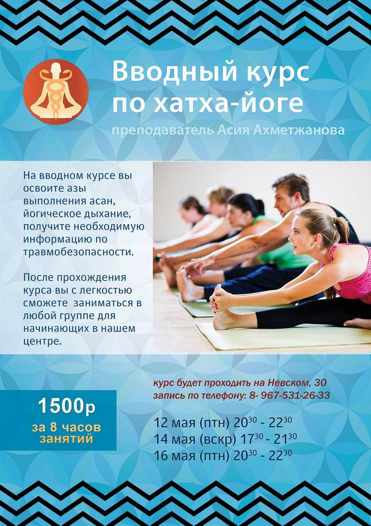 Курс по йоге, фото