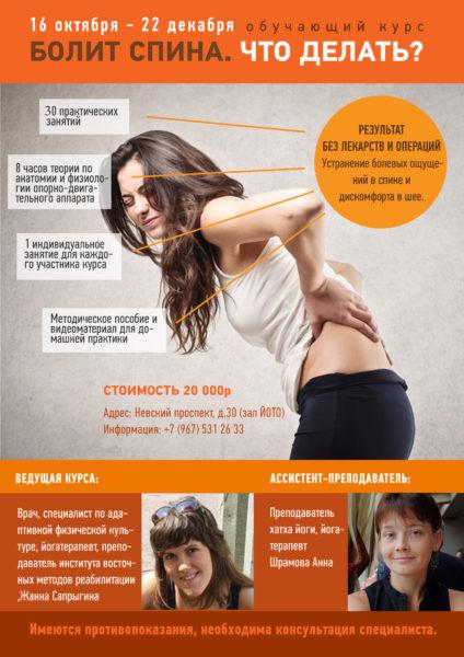 Курс йогатерапии в СПб