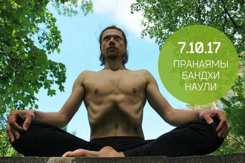 Михаил Шкуро, йога, фото