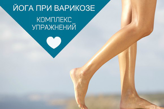 yoga de picior cu varicoză)