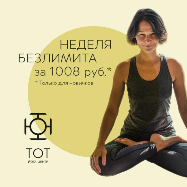 йога безлимит новички акция