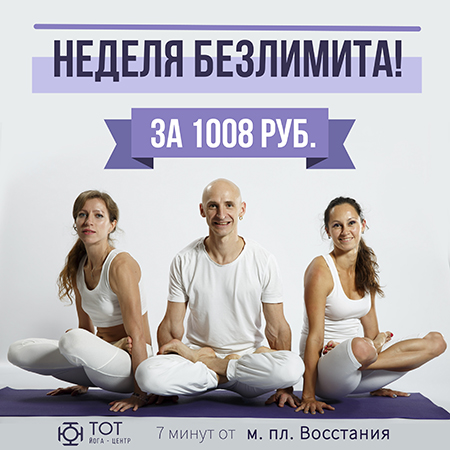 йога безлимит