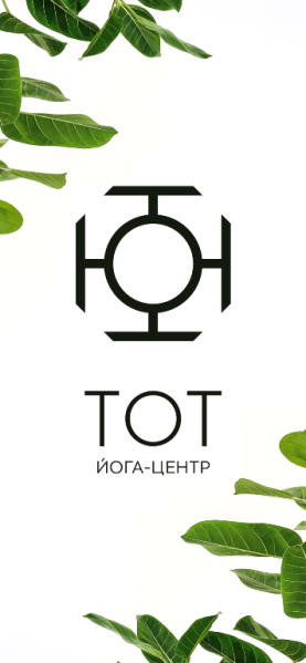 ТОТ йога-центр