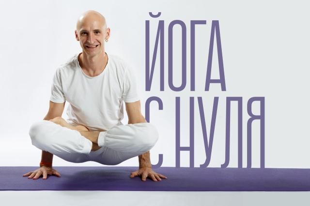 Вводный курс йога с нуля