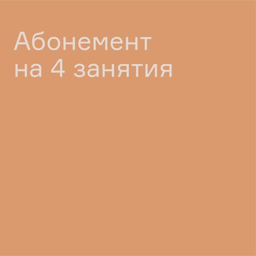 4 занятия йогой в СПб