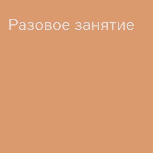 Разовое занятие йогой СПб