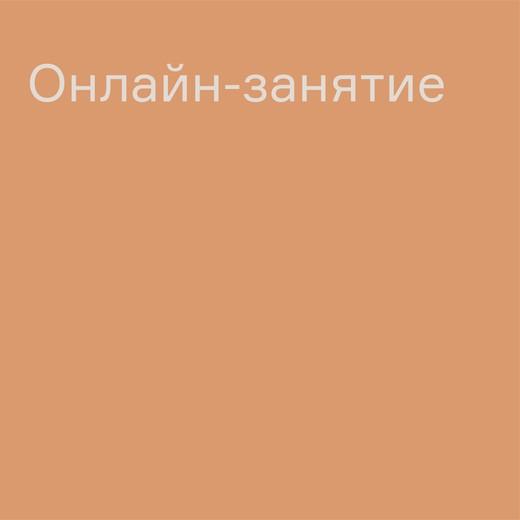 йога онлайн СПб