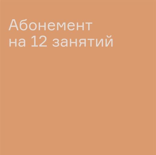 12 занятий йогой СПб
